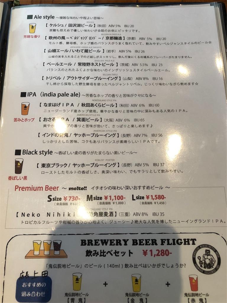 ビールラインナップ2