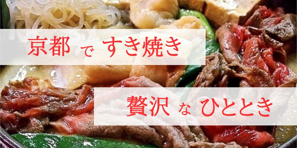 すき焼キムラ アイキャッチ