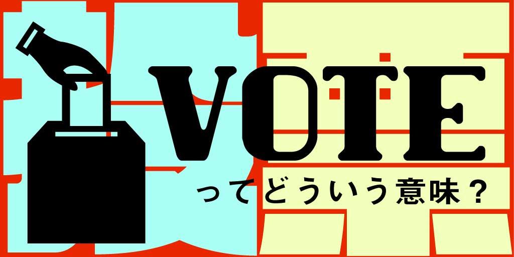 voteアイキャッチ