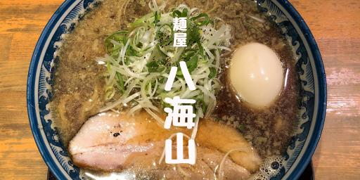 麺屋八海山