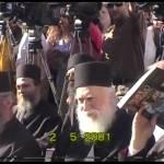 """Mitropolitul Augustin de Florina: De ce ortodocsii trebuie sa spuna """"NU!"""" vizitei papei in tarile lor! (secvente video de la protestele anti-papa ale fratilor ortodocsi din Grecia)"""