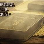 Cuvinte actuale ale Sf. Nicolae Velimirovici: Apostazia va aduce război
