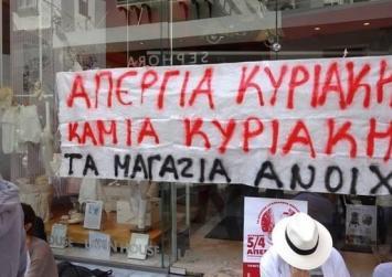 Κυριακάτικη απεργία στα εμπορικά καταστήματα