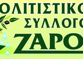 Εκλογές στον Πολιτιστικό Σύλλογο Ζαρού.