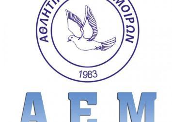 Eκλογές τέλος του μήνα από την  A.E.Moιρών
