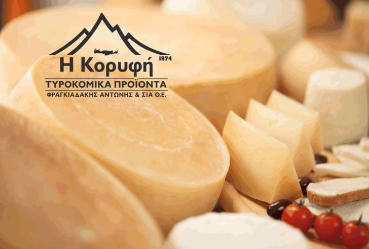 Με νέο λογότυπο τοποθετούνται  πλέον στην αγορά τα γαλακτοκομικά προϊόντα  Κορυφή