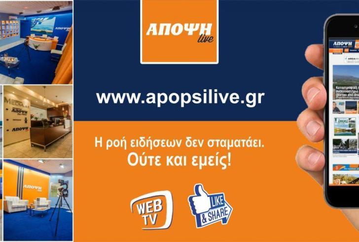2 χρόνια Apopsilive.gr – Ένας ολοζώντανος κόσμος, άμεσης ενημέρωσης!