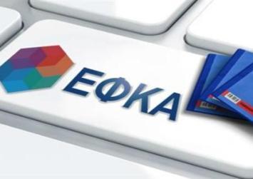 Άνοιξε η πλατφόρμα του ΕΦΚΑ – H διαδικασία βήμα προς βήμα