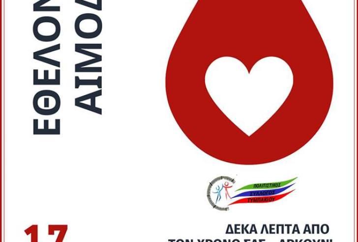 Εθελοντική Αιμοδοσία αύριο Παρασκευή στο Τυμπάκι