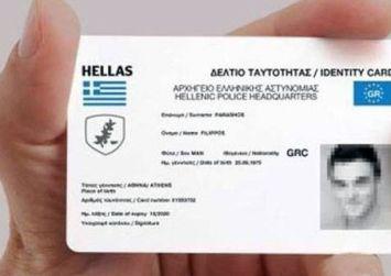 Στην τελική ευθεία για τις νέες ταυτότητες: Σαν πιστωτικές κάρτες