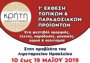 """1η Έκθεση τοπικών και παραδοσιακών προϊόντων """"Κρήτη, Ομορφιά, Τέχνη & Παράδοση"""""""