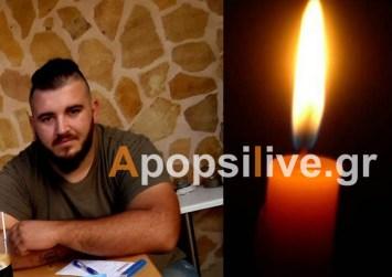 """Θρήνος στο Σίβα: """"Έφυγε"""" στον ύπνο του ο 25χρονος Γιώργος Χριστοφάκης"""