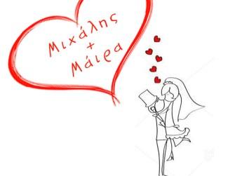 """Και ο Μιχάλης με την Μάιρα στηρίζουν """"ΤΟ ΜΕΛΛΟΝ"""""""