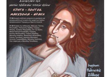 Γέργερη: 14η συνάντηση μουσικών παραδοσιακών πνευστών οργάνων