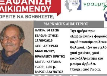 Κρήτη: Silver Alert για τον 84χρονο που αναζητείται