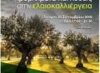 Ημερίδα για την ελαιοκαλλιέργεια στο Ηράκλειο