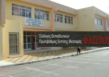 """Έκτακτη Γενική Συνέλευση του Συλλόγου Εκπαιδευτικών Μεσαράς """"ΦΑΙΣΤΟΣ"""""""