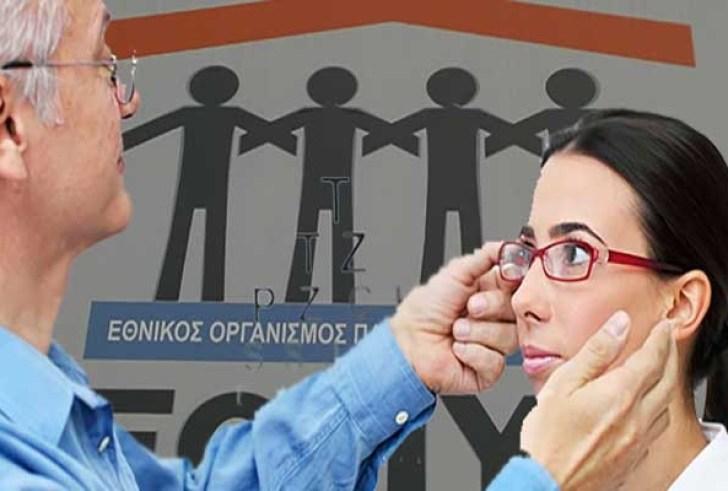 Αλλάζει ο τρόπος αποζημίωσης για όσους αγοράζουν γυαλιά