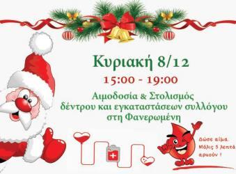 Αιμοδοσία και στολισμός Χριστουγεννιάτικου δέντρου σήμερα στην Φανερωμένη