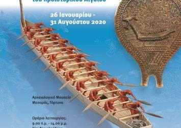 """Περιοδική έκθεση με θέμα """"Τα νησιά των ανέμων"""" στο Μουσείο Μεσαράς"""
