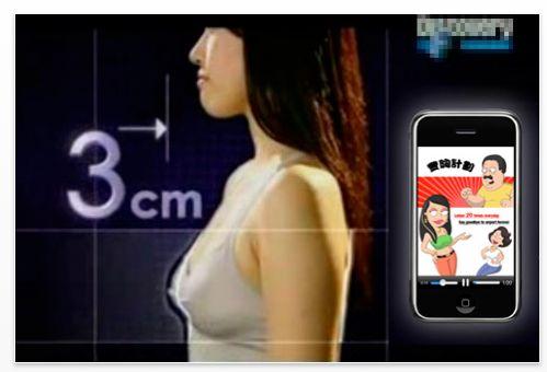 Screenshot Breast Enlargement Project