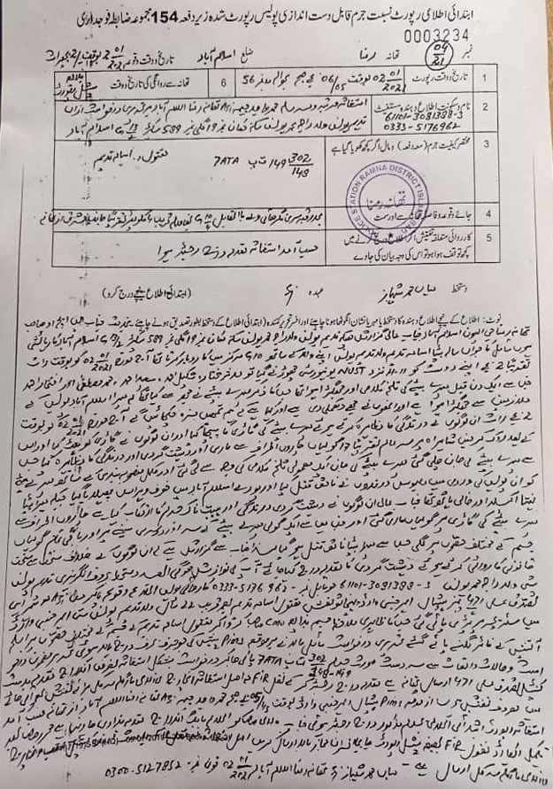 Copy of FIR available with APP