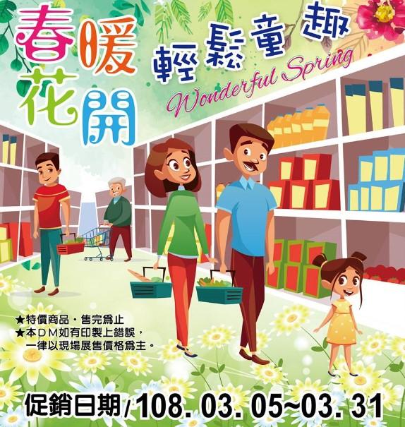 台南日用品 , 台南3C產品 , 台南五金行