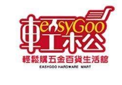 台南廚房用品、台南民生用品、台南清潔用品