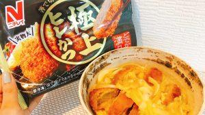 お箸で切れる柔らかさ!! ニチレイの冷凍食品「極上ヒレかつ」をレンジ調理でカツ丼にしてみた!! #アレンジレシピ
