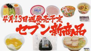 【セブン】新商品まとめ!! 4月13日週発売