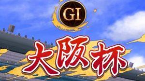 【ウマ娘】春競馬2戦目は新しい伝説の始まり。コントレイルと春を満喫!【大阪杯予想】