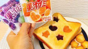 何これ可愛い!! 食パン×果汁グミで「ステンドグラストースト」作ってみた♪ #アレンジレシピ