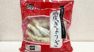 【業務スーパー】鶏皮で餡を包んだ餃子…だと…!? 一風変わった「鶏皮ぎょうざ」食べてみた