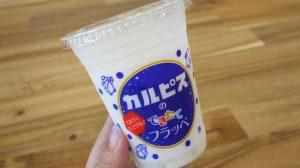 【実食】ファミマ×カルピス! ミルクで仕上げるカルピスフラッペは爽やか&まろやかで夏にぴったりすぎるぞ!!