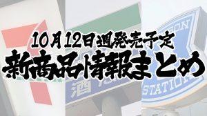 【10月12日】本日発売! 今週のコンビニ新商品まとめ【セブン・ファミマ・ローソン】