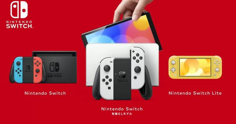 Nintendo Switchの新型が発売決定!有機ELモデル