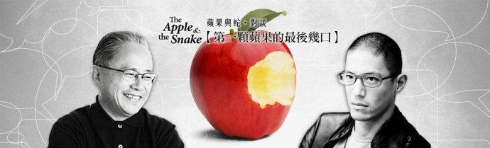 第一顆蘋果的最後幾口