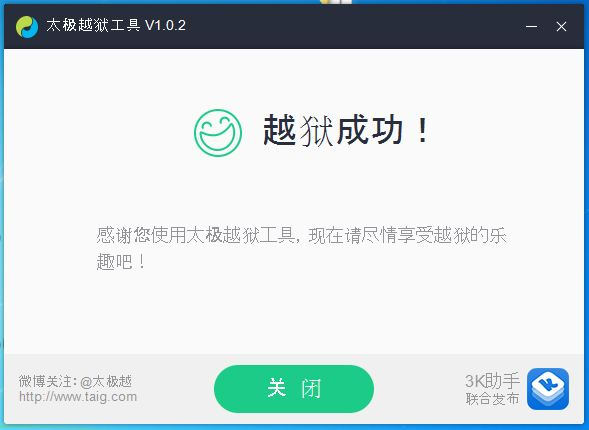 Jailbreak Taig iOS 8.1.1(3)