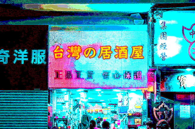 taiwan-izakaya