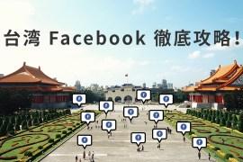 taiwan facebook