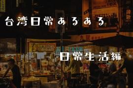 台湾あるある