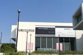 台北私立美術館池田亮司展