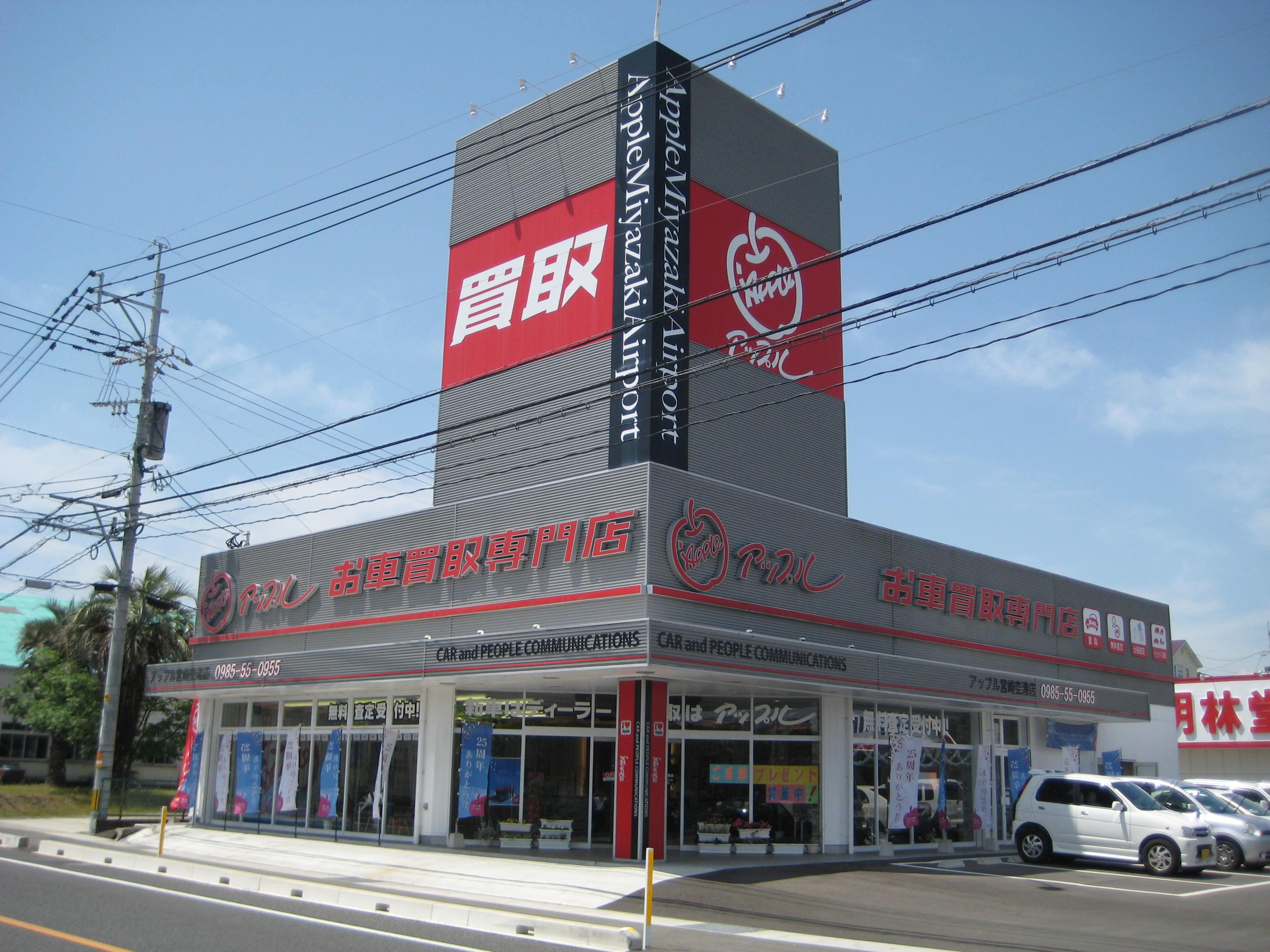 アップル宮崎空港店 |愛車売るならどこがいいですか?