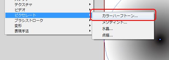 効果→ピクセレート→カラーハーフトーン