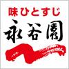永谷園のロゴマーク
