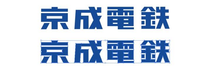 京成電鉄のロゴマーク