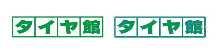タイヤ館のロゴマーク