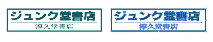 ジュンク堂書店(淳久堂書店・ JUNKUDO )のロゴマーク