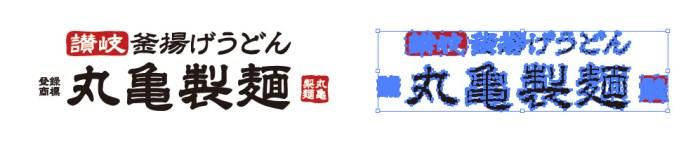 丸亀製麺(まるがめせいめん)のロゴマーク