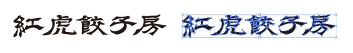 紅虎餃子房(べにとらぎょうざぼう)のロゴマーク